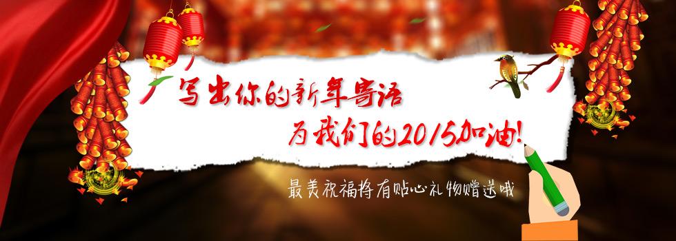 写新年寄语,为2015加油!