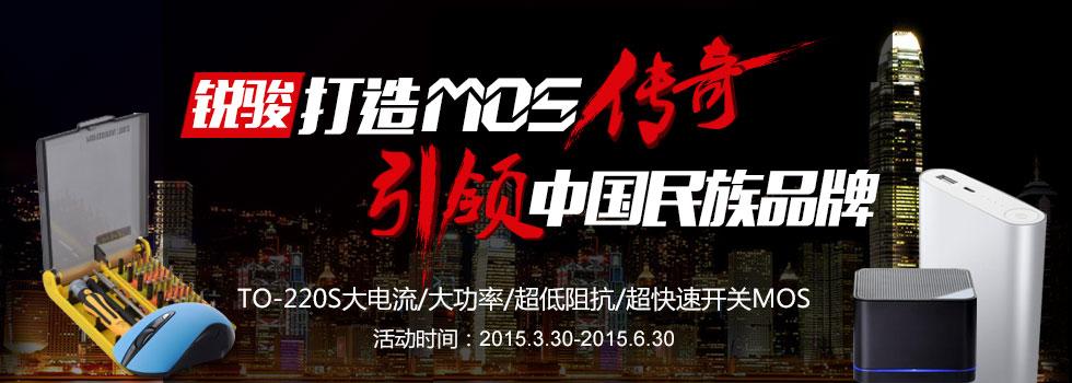 锐骏打造MOS传奇,引领中国民族品牌