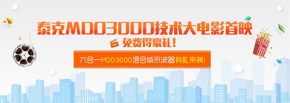 观看泰克MDO3000技术大电影,免费得豪礼