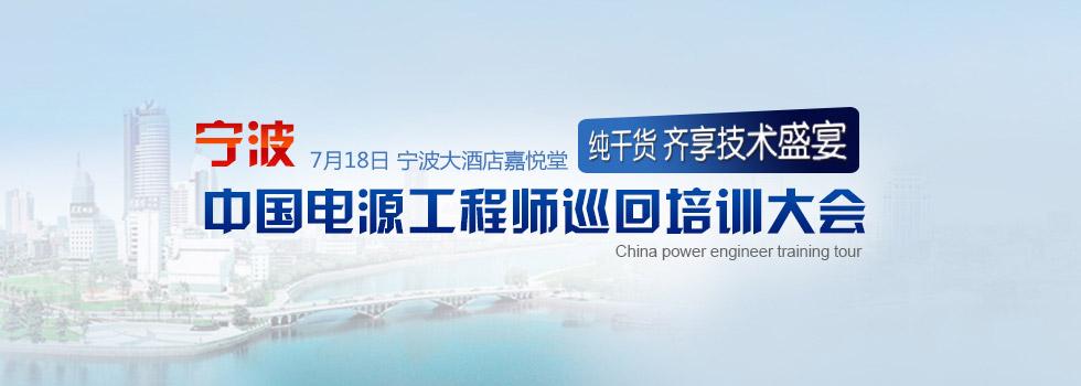 中国电源工程师巡回培训大会--宁波站