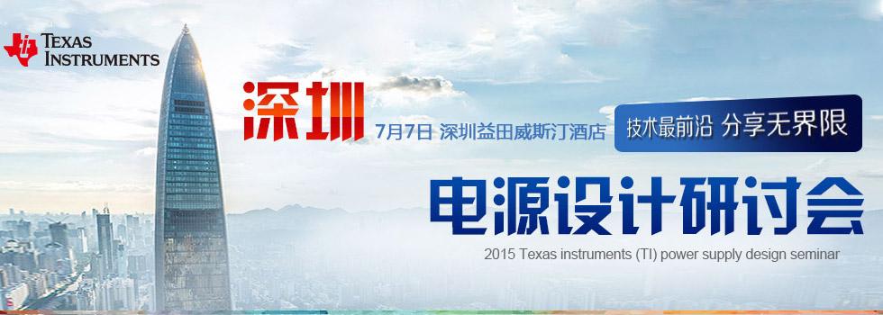TI第23届电源设计巡回研讨会(深圳站)