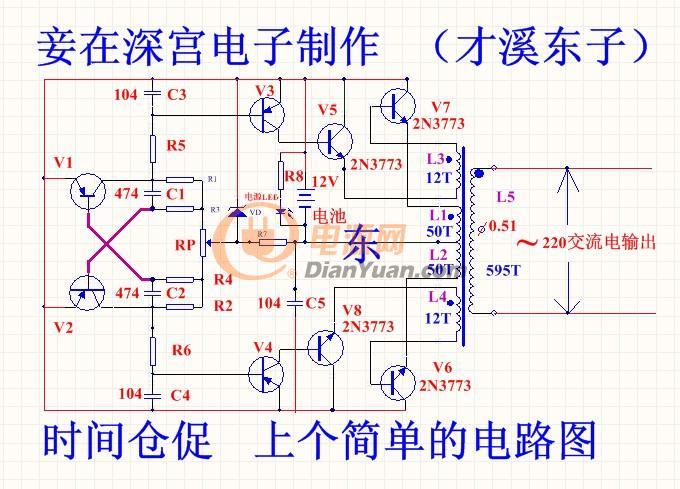 全三极管家用逆变器50hz逆变板-电源网