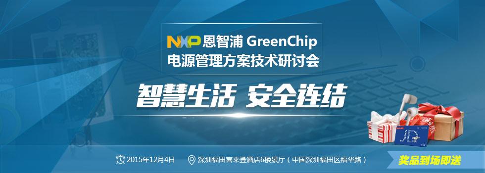 恩智浦GreenChip电源管理方案龙8pt老虎机网页登录研讨会
