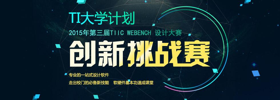 TI大学计划,webench最实用设计软件教你用!