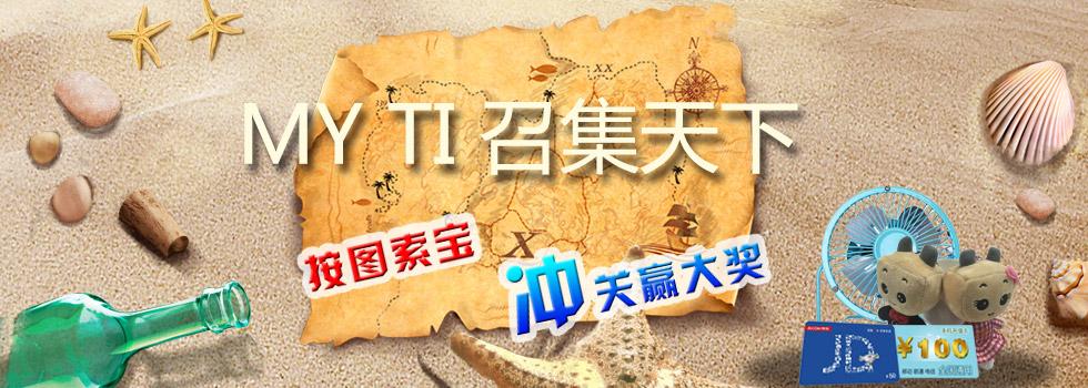 MYTI召集天下 按图索宝冲关赢大奖!