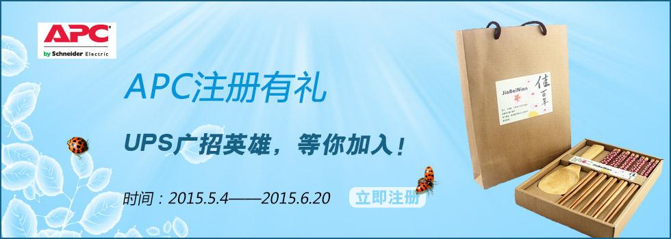 【APC注册有礼】广招英雄,等你加入!