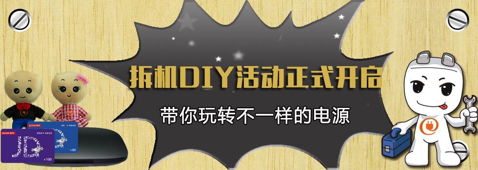 【新年新活动】拆机DIY