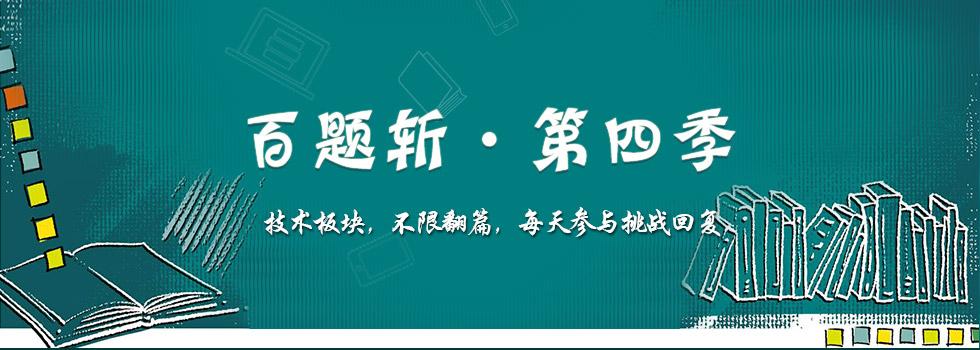 【百题斩·第四季】跨年活动,做新年的百题大侠