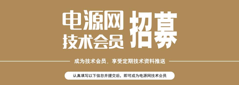 电源网龙8pt老虎机网页登录会员召集
