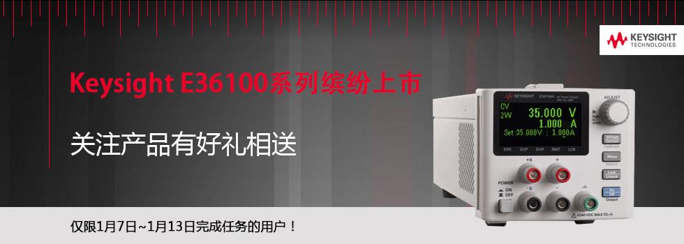 Keysight E36100系列缤纷上市,关注产品有好礼相送!