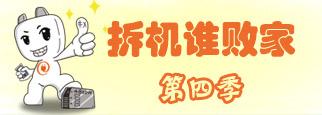 【拆机谁败家·第四季】新年将至,拆机赢年货!