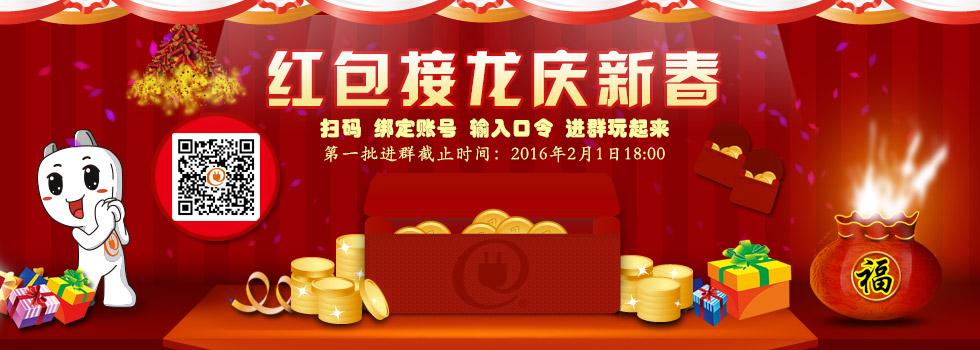 【红包接龙庆新春】电源网工程狮拜年群成立!