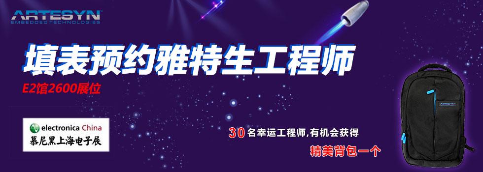 雅特生慕尼黑上海电子展工程师有奖招募啦!