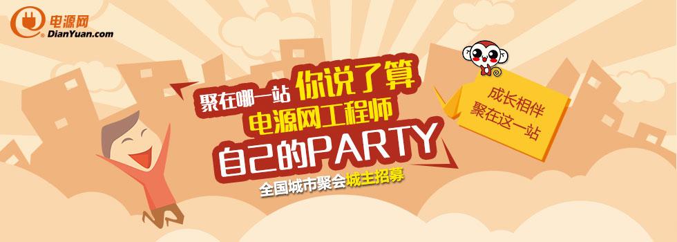 【城市聚会】工程师自己的纯私人聚会!