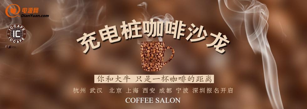 【电源网充电桩coffee 沙龙】