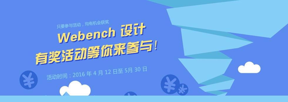 Webench设计有奖活动等你来参与!
