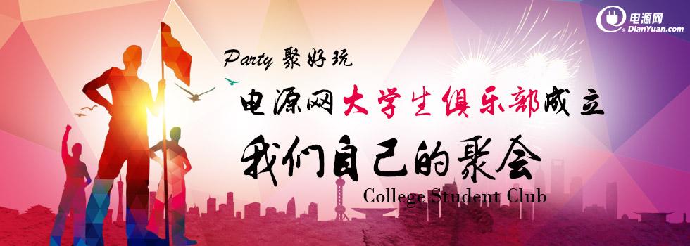 Party大学生俱乐部 我们自己的聚会
