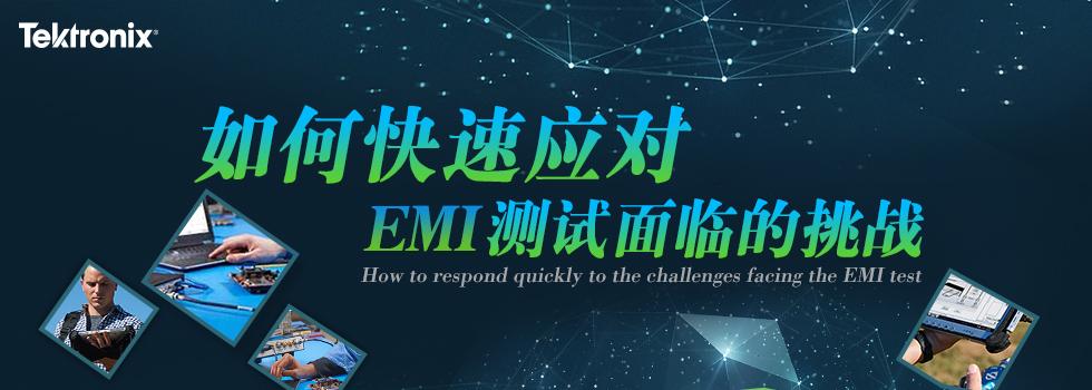 如何快速应对EMI测试面临的挑战
