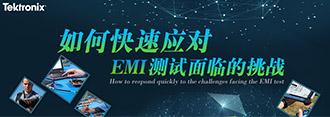快速应对EMI测试面临的挑战