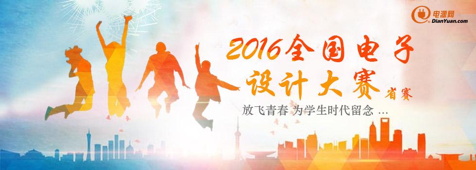 2016全国电子设计大赛(省赛)预热 为学生时代留念