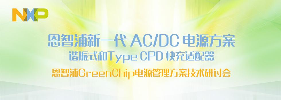 恩智浦GreenChip电源管理方案技术研讨会