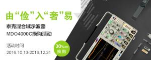 泰克混合域示波器MDO4000C换购活动
