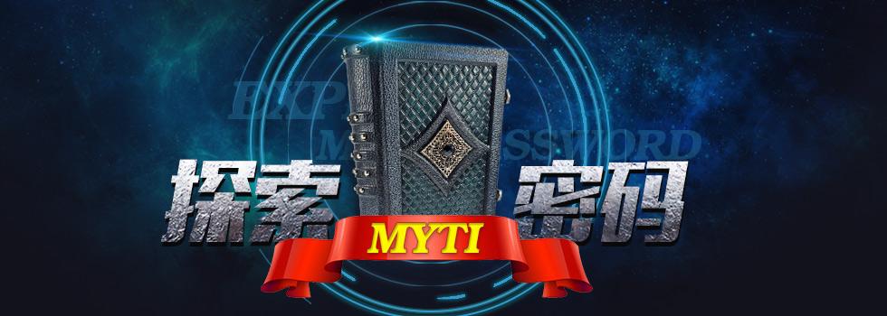 探寻MyTI书中的秘密