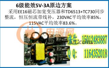 一个IC 就搞定 比PN8370 PN8305 效率更高 5V3A 方案 88 效率