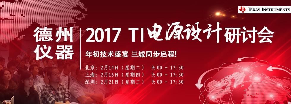 2017 T I 电源设计研讨会