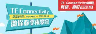 TE Connectivity&赫联春季攀登活动