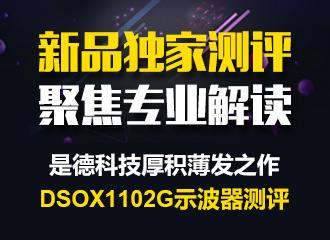 是德 DSOX1102G示波器测评