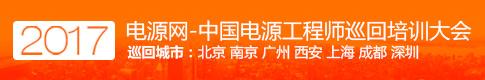 2017电源网中国工程师巡回培训会