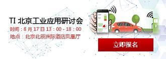TI 北京工业应用研讨会报名啦