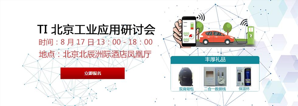 TI 北京工业应用研讨会报名啦!