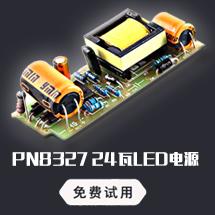 0成本!PN8327 LED电源 免费试用