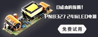 0成本!PN8327 LED鸿运国际网址 免费试用
