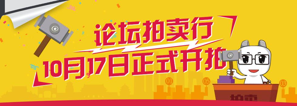 万博国际娱乐网论坛国庆拍卖行开张啦~!