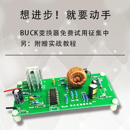 BUCK变换器免费试用征集中 赠教程