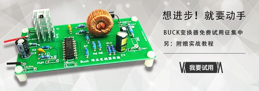 BUCK变换器免费试用  赠教程