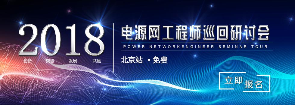 招募中!工程师巡回研讨会-北京站