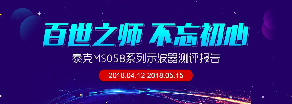 参与泰克MSO58测评回帖人人有奖