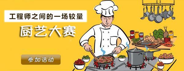 《中华小当家》厨艺大赛 正式开启