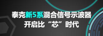 """泰克新5系 开启比""""芯""""时代"""