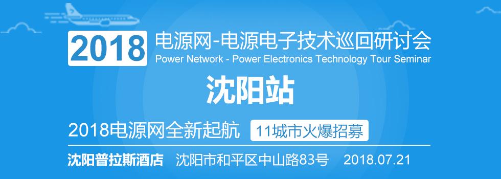 电源工程师巡回研讨会—沈阳会议,招募啦~~~