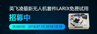 最新无人机套件LARIX免费试用 招募中