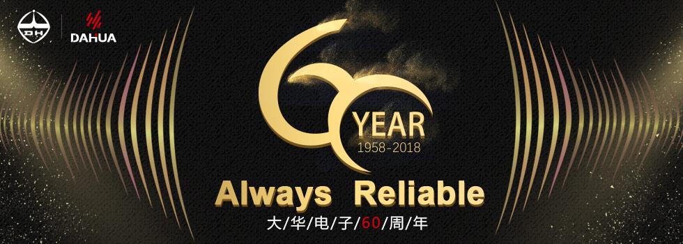 大华电子60周年送祝福抽奖活动