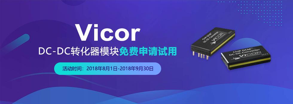 Vicor DC-DC 转换器模块免费试用