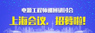 电源巡回研讨会——上海站