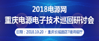 电源巡回研讨会——重庆站