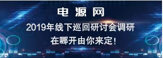 2019年电源网巡回研讨会调研